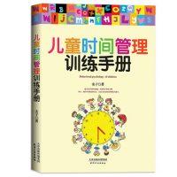 儿童时间管理训练手册 家庭教育亲子交流沟通读物 正面管教 幼少儿育儿百科全书 如何教育孩子的书籍 搭好妈妈胜过好老师心教