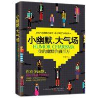小幽默大气场 幽默口才说话技巧书籍语言演讲与口才训练与沟通技巧书籍人际交往的艺术管理书籍说话技巧销售技巧畅销书籍练口才聊天
