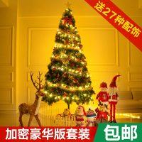 圣诞树1.5米豪华1.8米套餐2.1米松针1.2米加密圣诞节树用礼品装饰