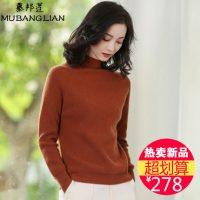 慕邦莲 17冬新款100%纯羊绒衫女焦糖色半高领毛衣纯色加厚套头打底针织衫 5色可选