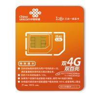 联通流量卡 0月租4G上网卡全国通用无限流量手机大王卡物联网卡